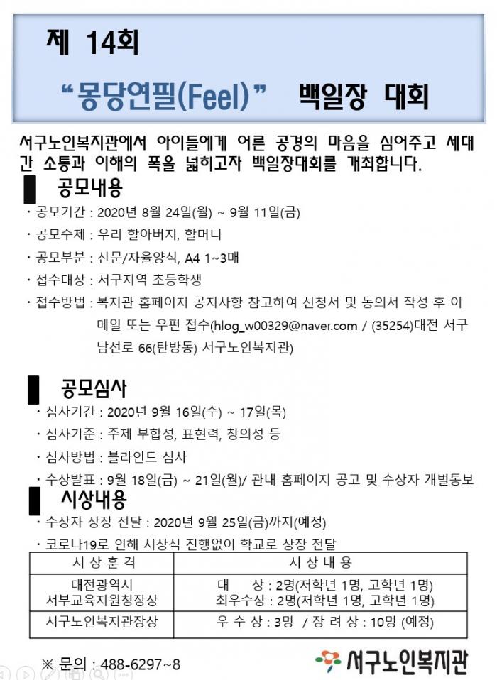 2020 몽당연필 홍보물.jpg